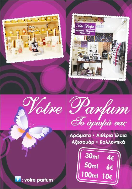 aromata-neapoli-votre-parfum (2)