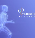 fysiotherapeftes-evosmos-physiokosmos