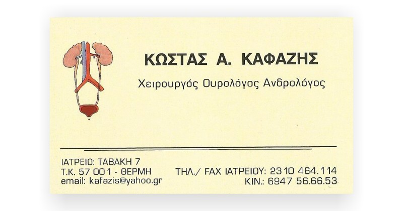 ΟΥΡΟΛΟΓΟΙ ΣΕΡΡΕΣ - ΚΩΣΤΑΣ ΚΑΦΑΖΗΣ