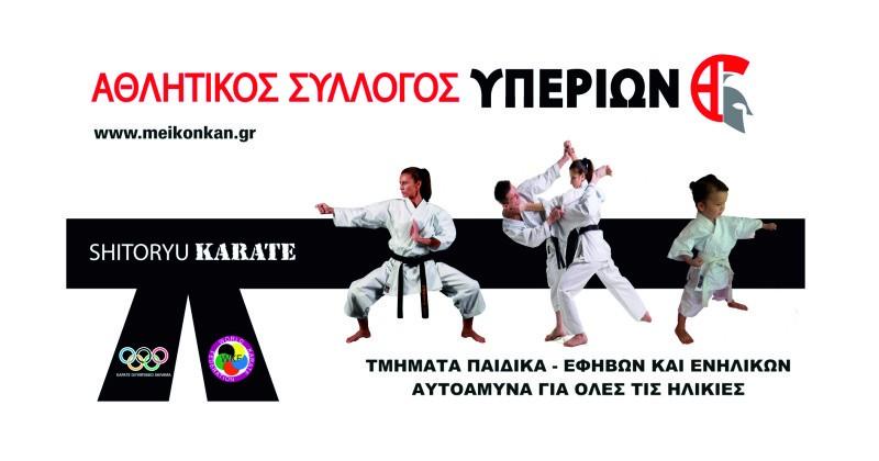 sxoles-karate-polemikon-texnon-palaio-faliro-yperion (2)